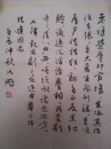 京剧曲牌正反八叉曲谱